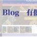 公開1周年! UltimaMember's Blog 有償引換終了のお知らせ