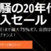originストアが新春セール中!(UO部門は終了!